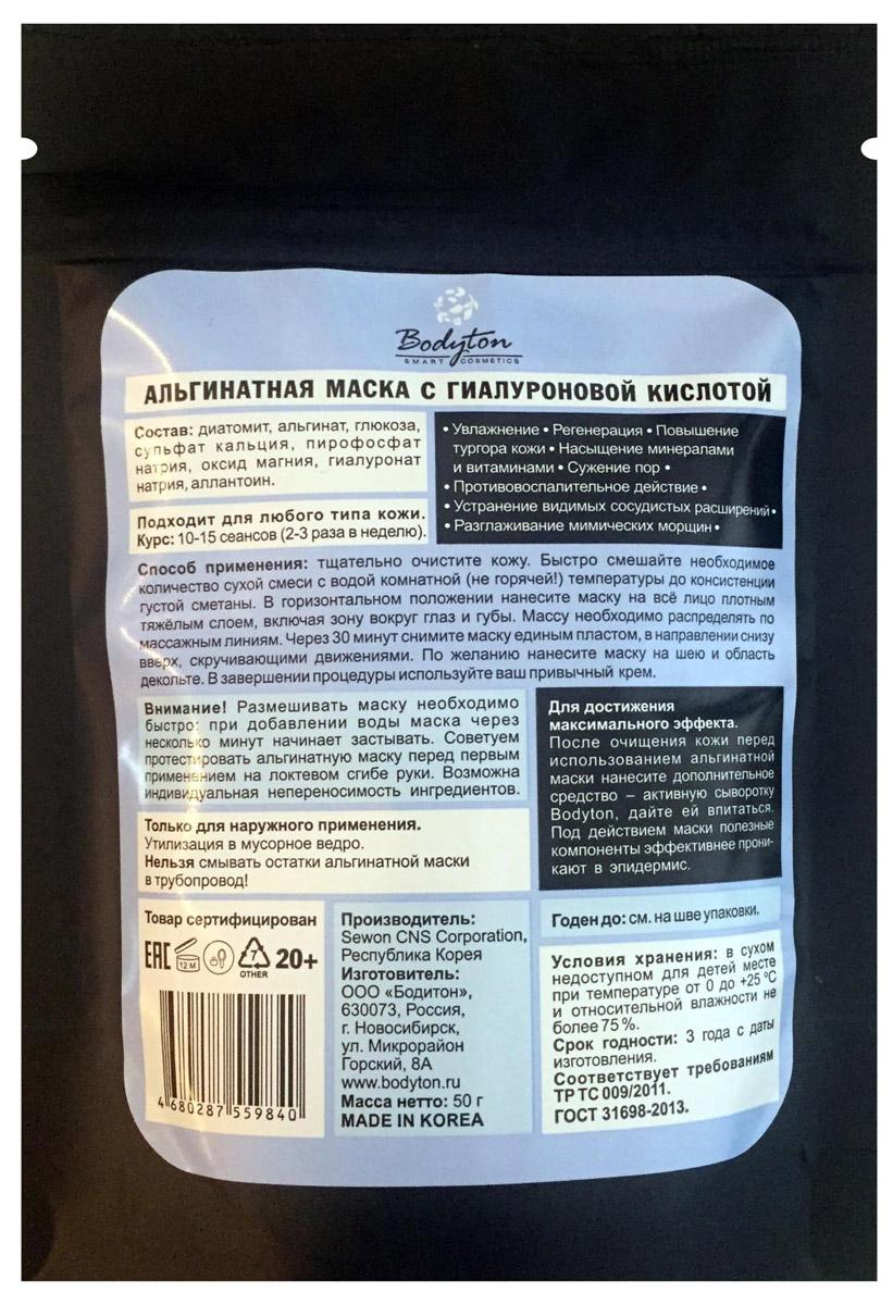 Bodyton Альгинатная маска с гиалуроновой кислотой, 50 г2720234УвлажнениеРегенерацияПовышение тургора кожиНасыщение минералами и витаминамиСужение порПротивовоспалительное действиеУстранение видимых сосудистых расширений Разглаживание мимических морщинПодходит для любого типа кожи.Курс: 10-15 сеансов (2-3 раза в неделю).Только для наружного применения. Утилизация в мусорное ведро.Нельзя смывать остатки альгинатной маски в трубопровод!