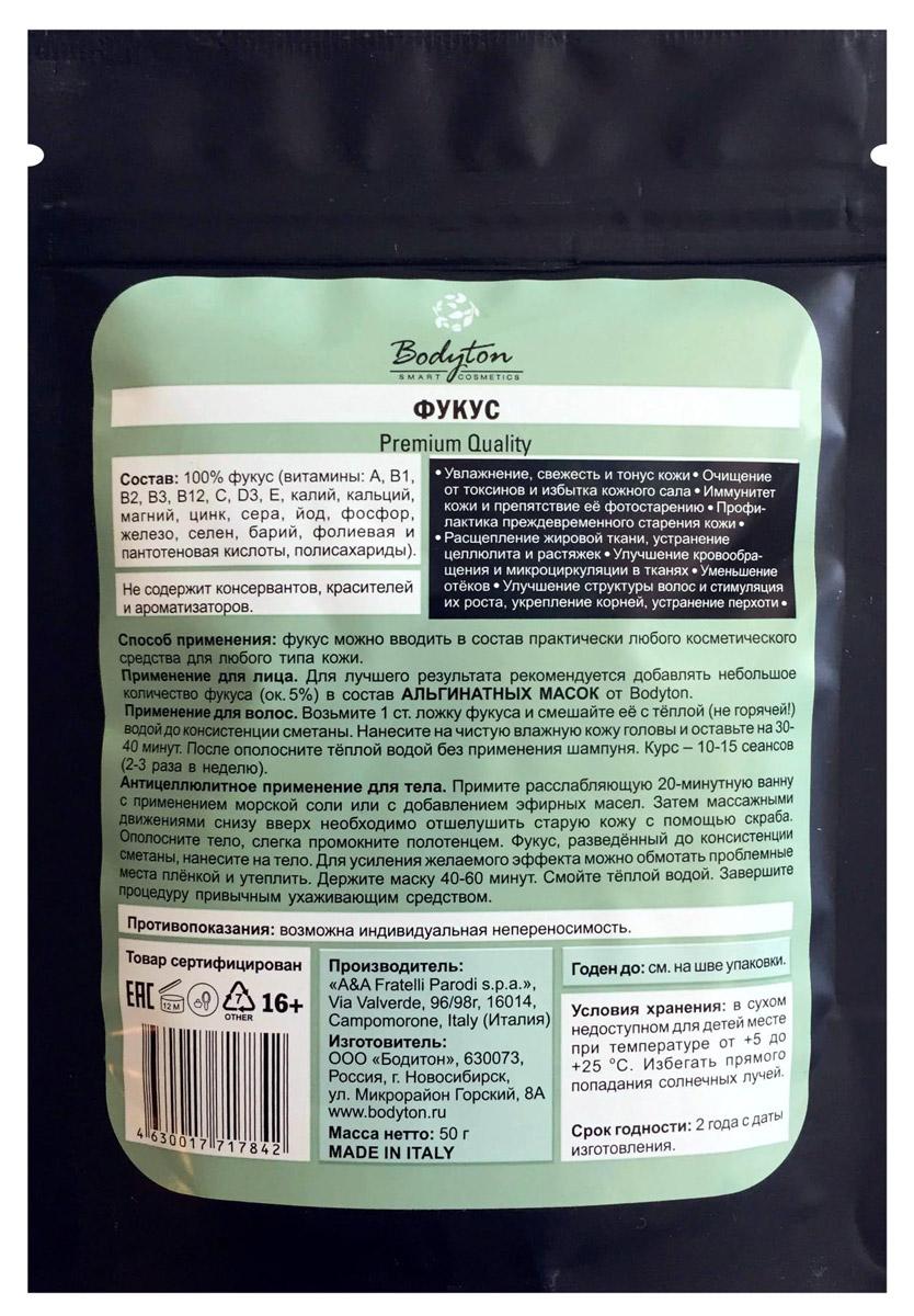 Bodyton Фукус порошок, 50 г2720239Premium Quality. Не содержит консервантов, красителей и ароматизаторов.Увлажнение, свежесть и тонус кожиОчищение от токсинов и избытка кожного салаИммунитет кожи и препятствие её фотостарению Профилактика преждевременного старения кожиРасщепление жировой ткани, устранение целлюлита и растяжекУлучшение кровообращения и микроциркуляции в тканяхУменьшение отековУлучшение структуры волос и стимуляция их роста, укрепление корней, устранение перхоти