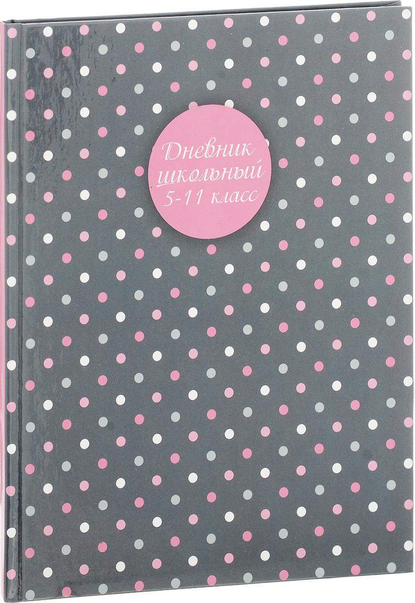 Феникс+ Дневник школьный Горошек б д сурис фронтовой дневник дневник рассказы