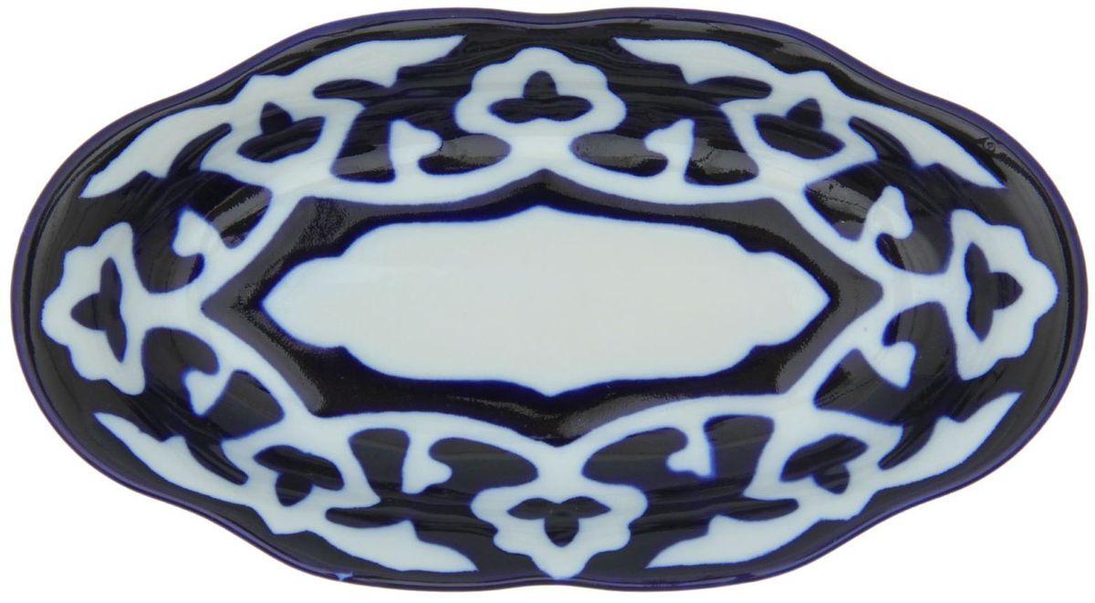 Тарелка Turon Porcelain Пахта, цвет: белый, синий, 18 х 10 см1386452Узбекская посуда известна всему миру уже более тысячи лет. Ей любовались царские особы, на ней подавали еду для шейхов и знатных персон. Формулы красок и глазури передаются из поколения в поколение. По сей день качественные расписные изделия продолжают восхищать совершенством и завораживающей красотой. Тарелка Turon Porcelain Пахта подойдет для повседневной и праздничной сервировки. Дополните стол текстилем и салфетками в тон, чтобы получить элегантное убранство с яркими акцентами. Национальная узбекская роспись Пахта сдержанна и благородна. Витиеватые узоры выводятся тонкой кистью, а фон заливается кобальтом. Синий краситель при обжиге слегка растекается и придает контуру изображений голубой оттенок. Густая глазурь наносится толстым слоем, благодаря чему рисунок мерцает.