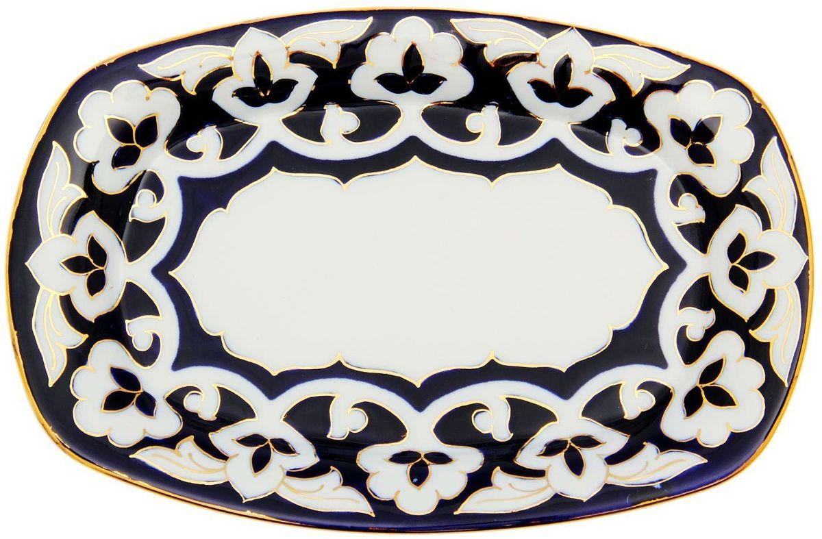 Тарелка Turon Porcelain Пахта, цвет: синий, белый, золотистый, 28 х 19 см1625362Узбекская посуда известна всему миру уже более тысячи лет. Ей любовались царские особы, на ней подавали еду для шейхов и знатных персон. Формулы красок и глазури передаются из поколения в поколение. По сей день качественные расписные изделия продолжают восхищать совершенством и завораживающей красотой.Тарелка Turon Porcelain Пахта подойдет для повседневной и праздничной сервировки. Дополните стол текстилем и салфетками в тон, чтобы получить элегантное убранство с яркими акцентами.Национальная узбекская роспись Пахта сдержанна и благородна. Витиеватые узоры выводятся тонкой кистью, а фон заливается кобальтом. Синий краситель при обжиге слегка растекается и придает контуру изображений голубой оттенок. Густая глазурь наносится толстым слоем, благодаря чему рисунок мерцает.