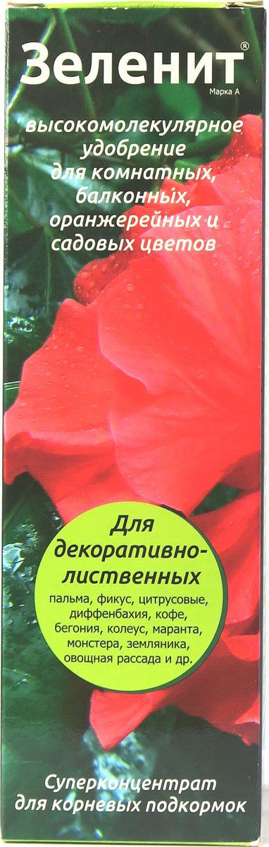 """Удобрение """"Зеленит"""" предназначено для корневой подкормки декоративно-лиственных растений. Оно обеспечивает полноценное питание растений, ускоряет рост, увеличивает высоту и размер растения. Оказывает полезное воздействие на развитие корневой системы, увеличивает размер листьев, повышает устойчивость к болезням и вредителям.Свойства: Длительное действие;Высокая концентрация элементов питания;Главные элементы питания и микроэлементы находятся в виде полимерных комплексов в хорошо доступной для растений форме;Нормализует кислотность почвы;Допускает использование воды высокой жесткости для приготовления рабочего раствора;Не боится замораживания;Полностью растворим в воде и совместим с другими средствами по уходу за растениями;Совместим с инсектицидами и противогрибковыми препаратами."""