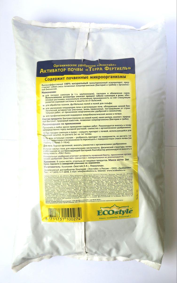 Активатор биологических процессов в почве EcoStyle, 2 кг на 1 м31100-950/027Активатор биологических процессов в почве EcoStyle представляет собой смесь почвенных микроорганизмов (бактерий и грибов). Препарат восстанавливает естественную микробиологическую жизнедеятельность в почвах, продукты которой являются одним из основных источников питания и защиты растений.Активатор используется в сферах озеленения, садоводства, сельского и личного подсобного хозяйств:При посадке саженцев (в т.ч. крупномеров), закладке и обновлении садов. Использование «Терра Фертиел» снижает процент гибели саженцев в разы, обеспечивая растениям максимально возможную приживаемость за счёт стимуляции развития корневой системы и защиты их от болезней;Для обработки газонов, футбольных полей и полей для гольфа;Для регенерации и увеличения плодородия проблемных почв, обладающих низкой биологической активностью (песчаные, тяжелые, вновь привозимые, пострадавшие от любых работ, связанных с переносом слоев почвы и нарушивших её естественную структуру, почвы после применения неорганических удобрений и химикатов (например, пестицидов));Для профилактической поддержки микробиологической жизни в почвах. Продукт содержит в своём составе некоторое количество макроэлементов, однако, процент содержания азота, фосфора и калия в органической массе не превышает 2%, поэтому не может рассматриваться в качестве замены органическим удобрениям и используется совместно с ними.