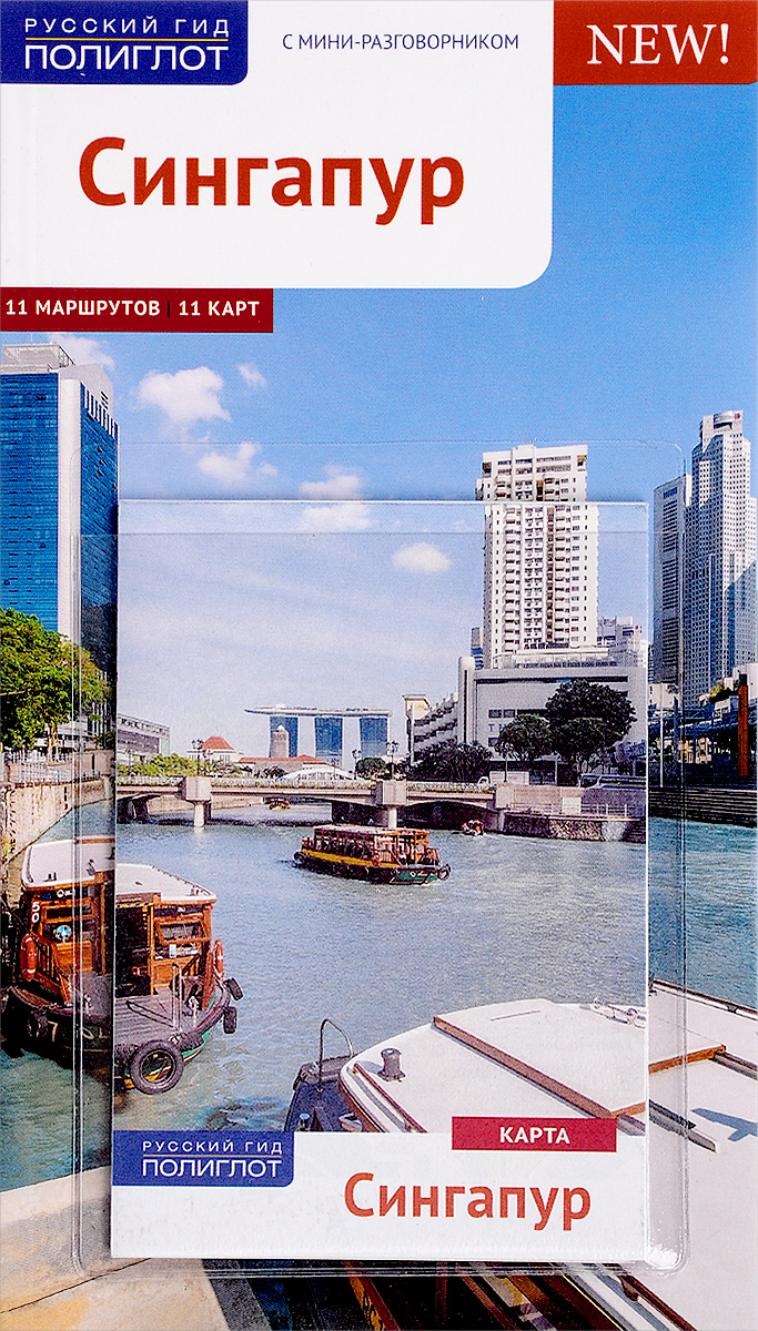 Б. Гебауэр Сингапур. Путеводитель (+ карта)
