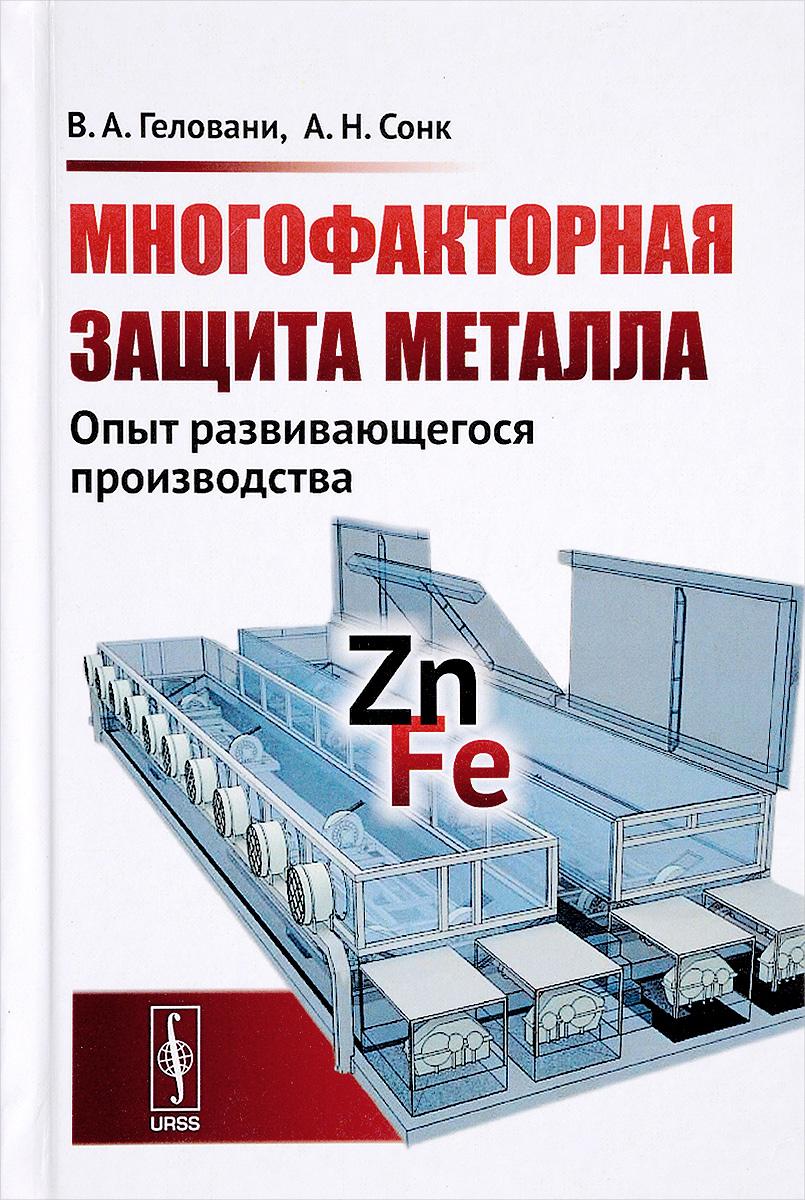 В. А. Геловани, А. Н. Сонк Многофакторная защита металла. Опыт развивающегося производства