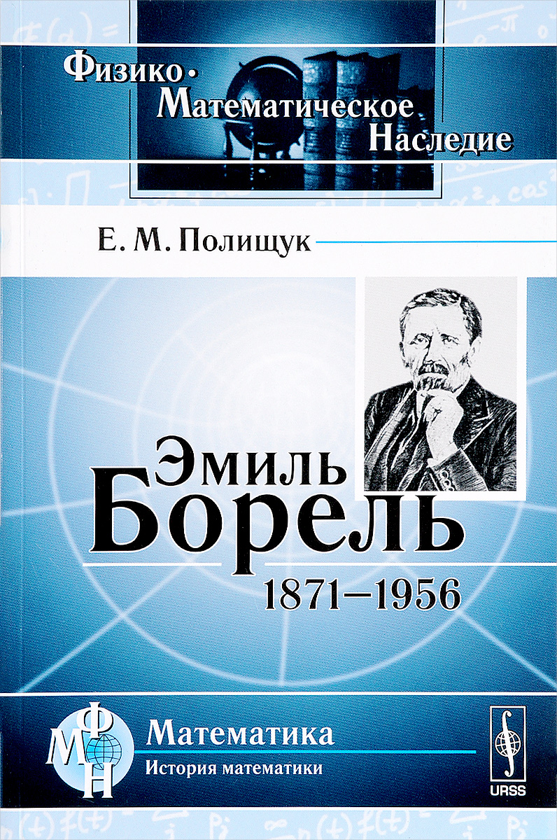 Эмиль Борель. 1871-1956