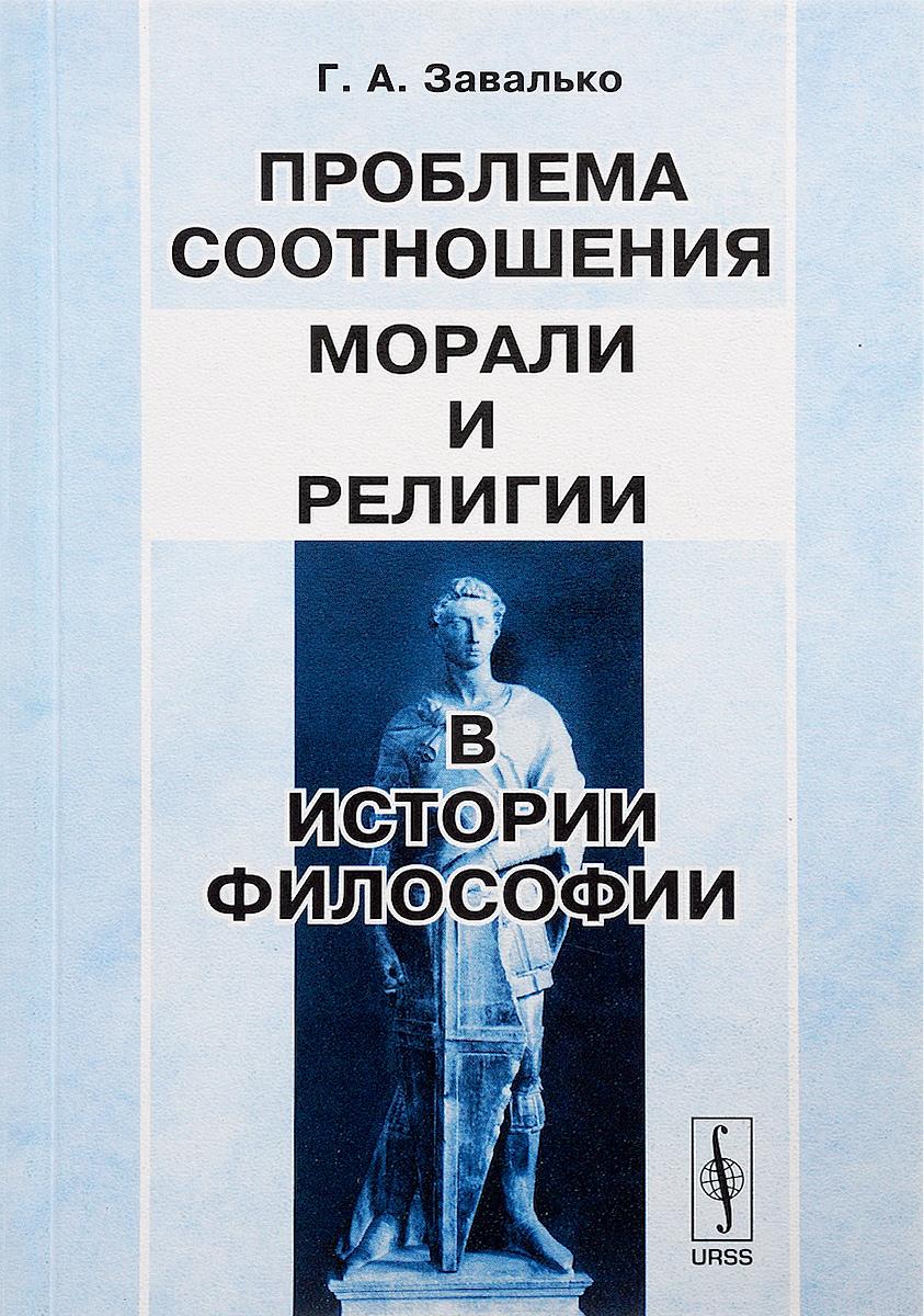 Г. А. Завалько Проблема соотношения морали и религии в истории философии две морали