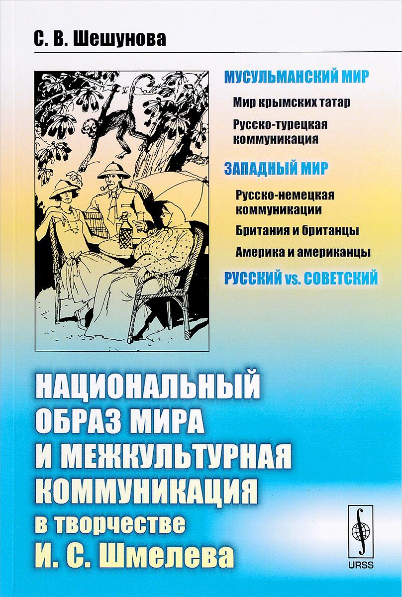 С. В. Шешунова Национальный образ мира и межкультурная коммуникация в творчестве И. С .Шмелева