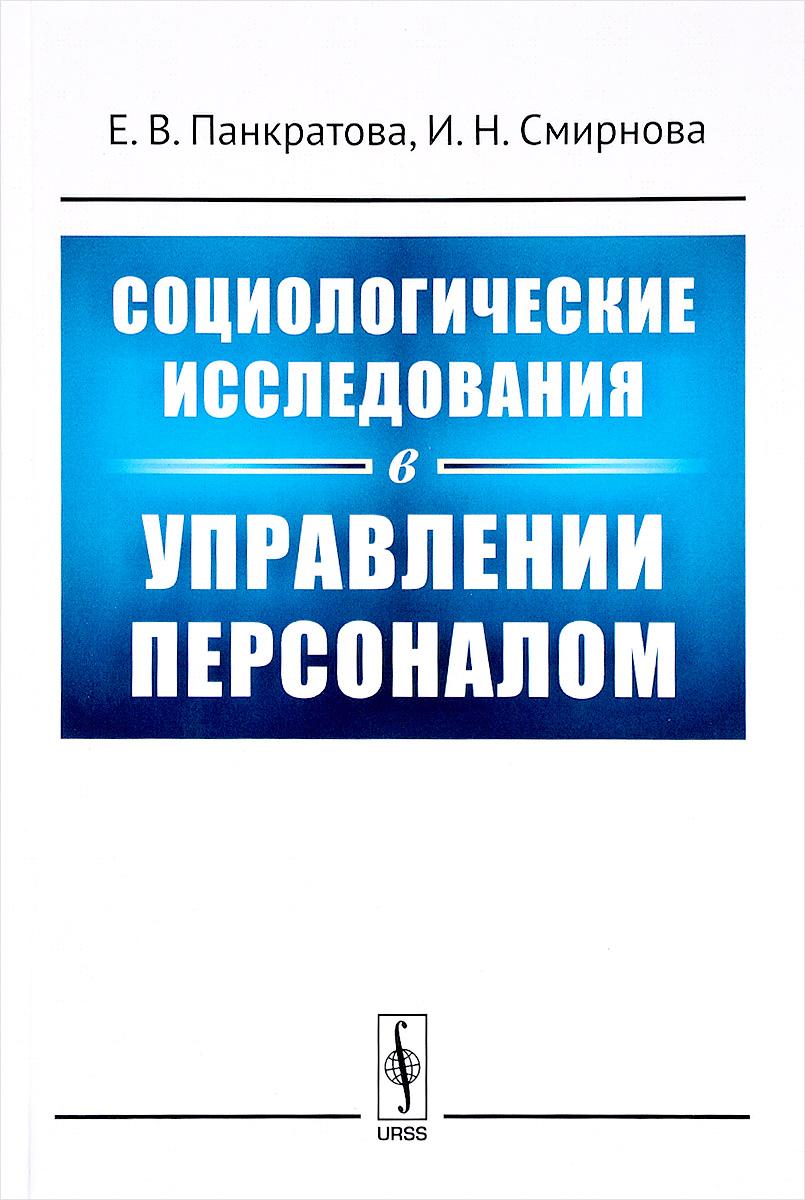 Е. В. Панкратова, И. Н. Смирнова Социологические исследования в управлении персоналом. Учебное пособие все цены