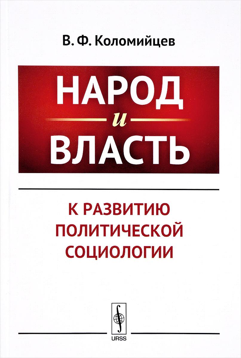В. Ф. Коломийцев Народ и власть. К развитию политической социологии цена