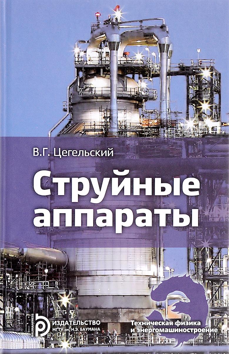 В. Г. Цегельский Струйные аппараты