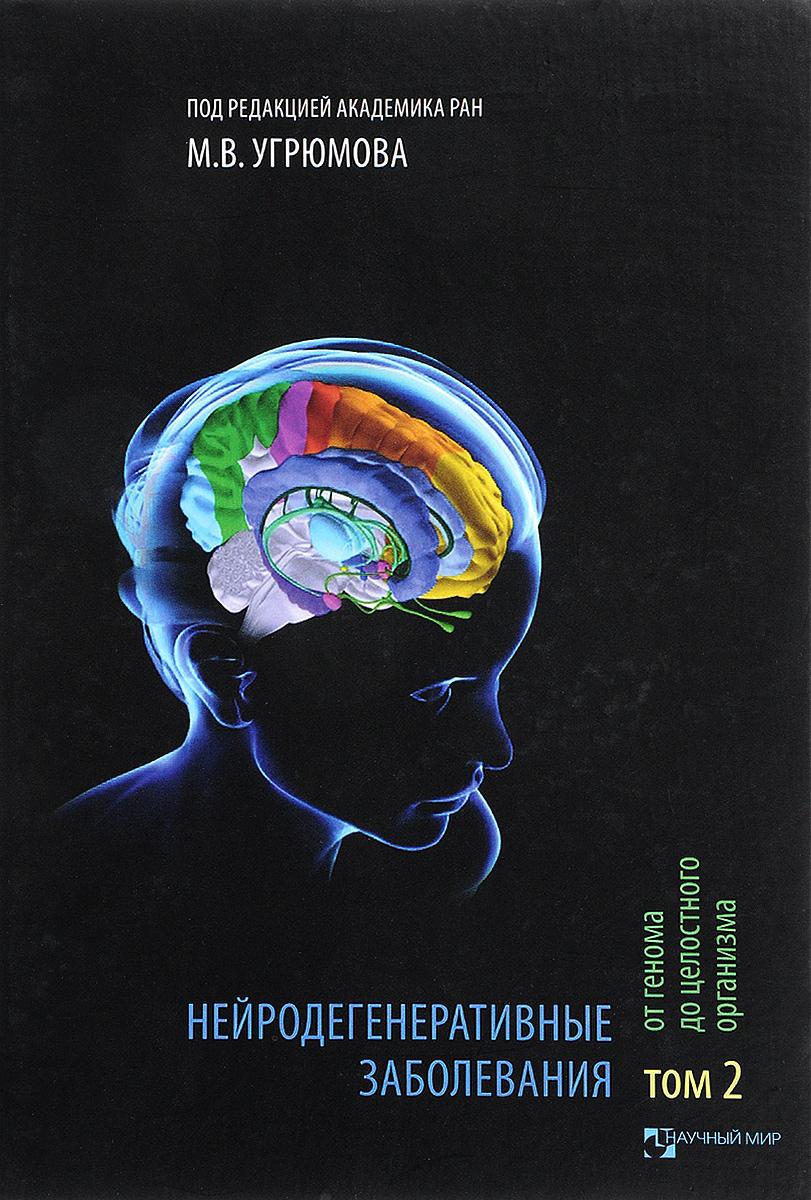 Нейродегенеративные заболевания. От генома до целостного организма