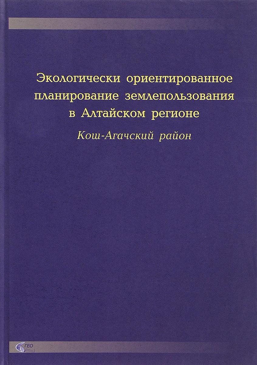 Экологически ориентированное планирование землепользования в Алтайском регионе. Кош-Агачский район