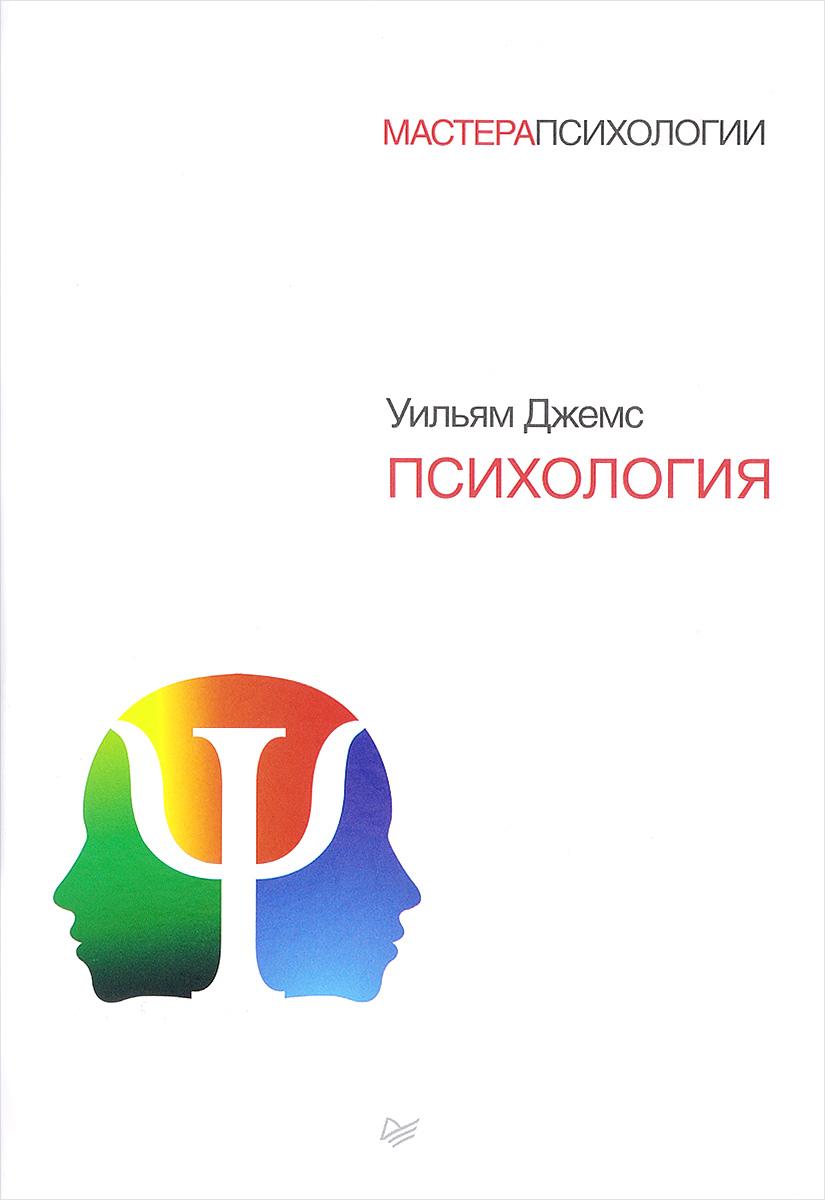 Психология. Уильям Джемс