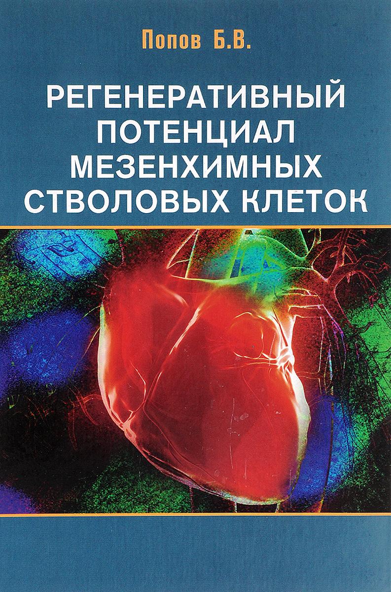 Б. В. Попов Регенеративный потенциал мезенхимных стволовых клеток