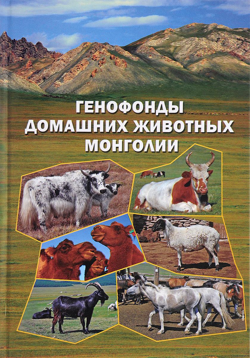 Генофонды домашних животных Монголии
