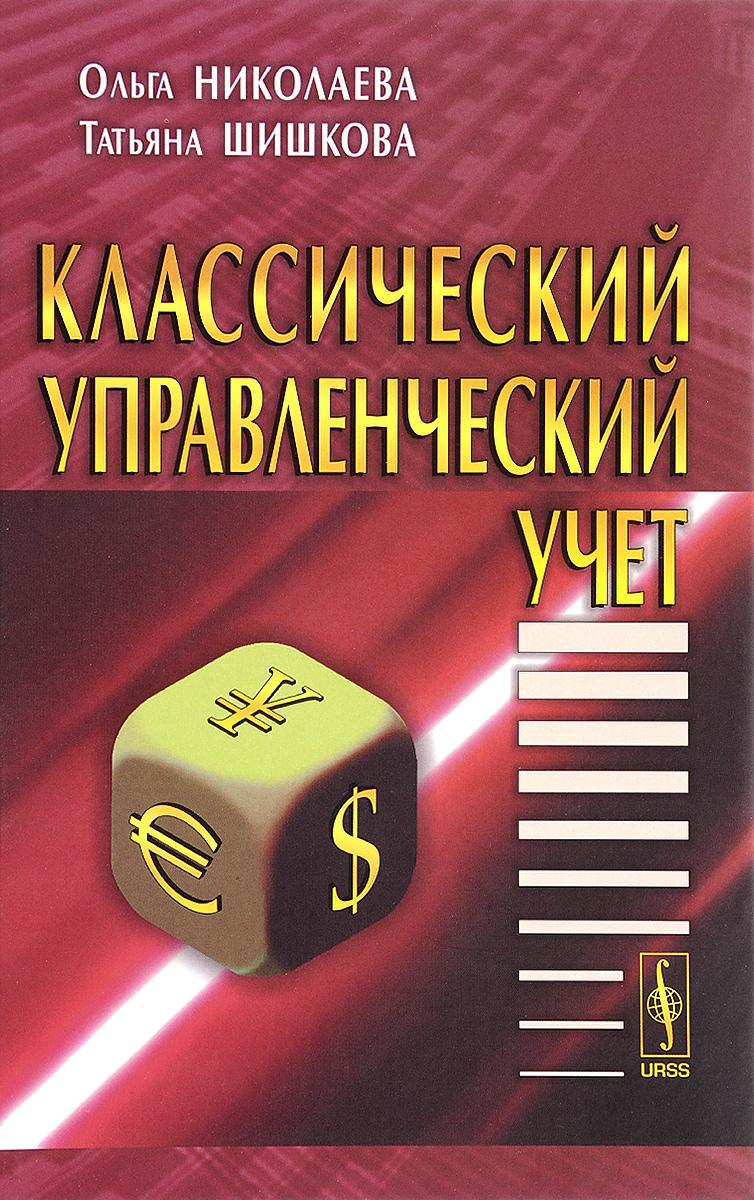 Классический управленческий учет. Учебник