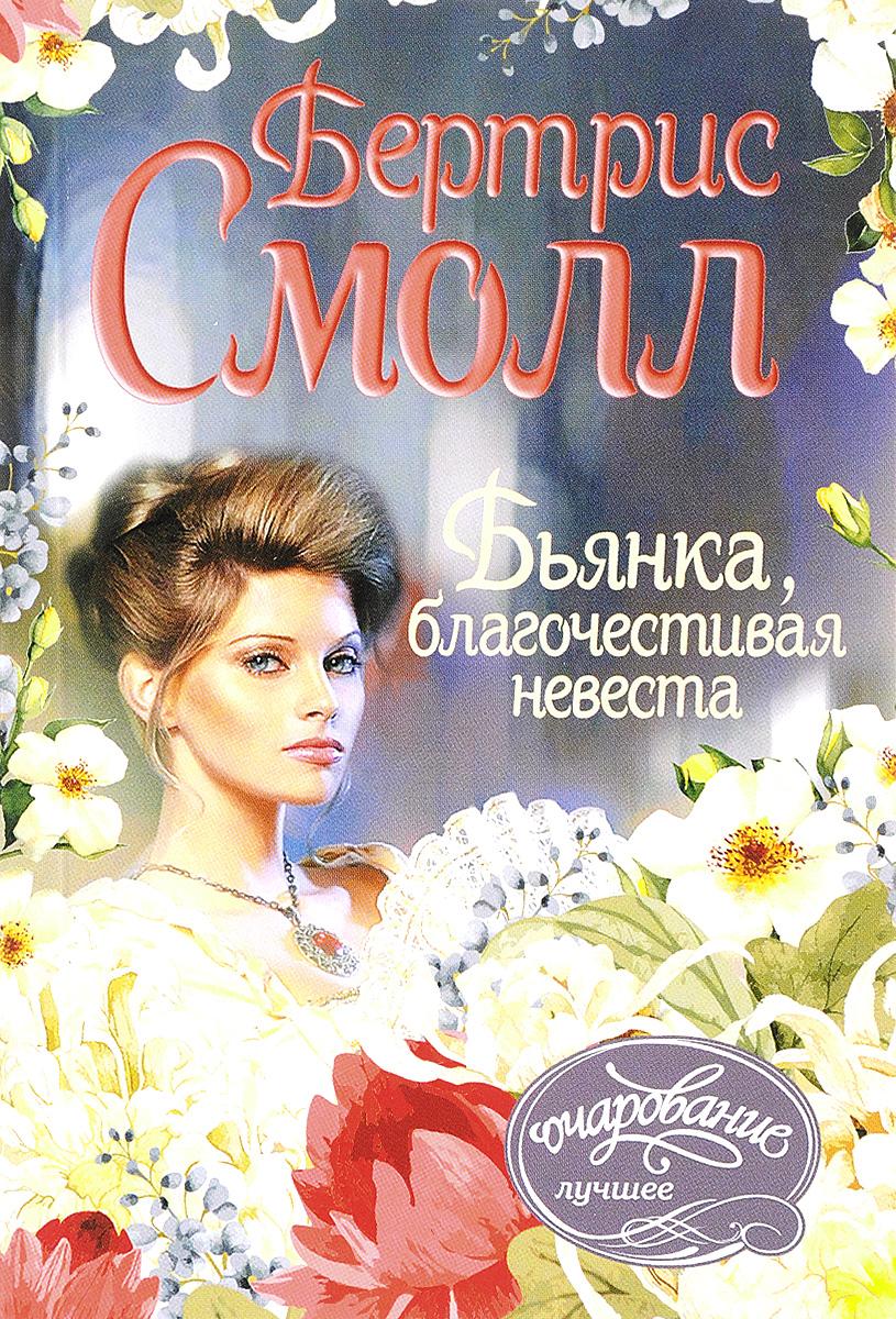 Бертрис Смолл Бьянка, благочестивая невеста бертрис смолл невольница любви