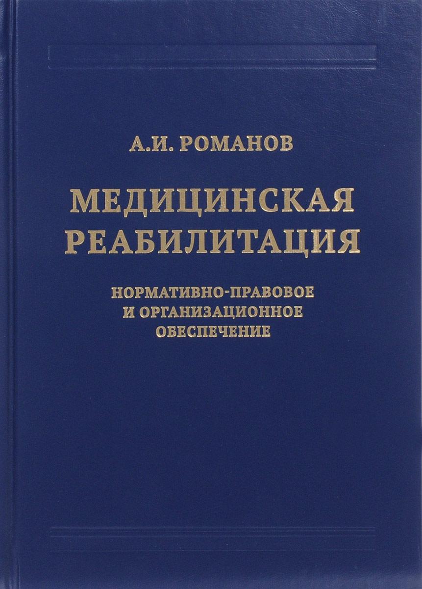 А. И. Романов Медицинская реабилитация. Нормативно-правовое и организационное обеспечение цена