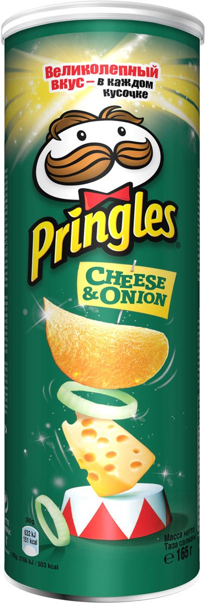 Pringles картофельные чипсы со вкусом сыра и лука, 165 г7000509000Прекрасное гармоничное сочетание сыра и лука в классической форме чипсов Pringles. Никто не останется равнодушным!Уважаемые клиенты! Обращаем ваше внимание на то, что упаковка может иметь несколько видов дизайна. Поставка осуществляется в зависимости от наличия на складе.