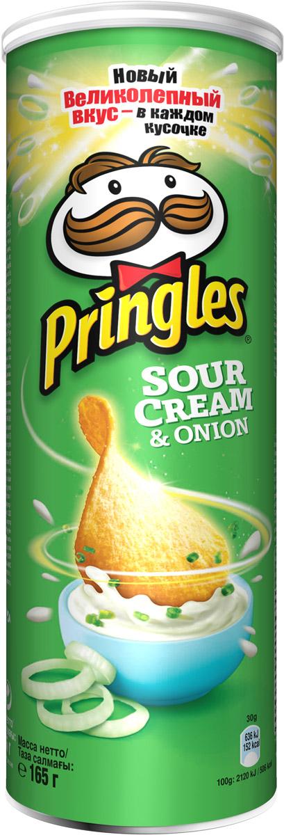 Pringles картофельные чипсы со вкусом сметаны и лука, 165 г lorenz pomsticks картофельные чипсы со вкусом сметаны и специй 100 г