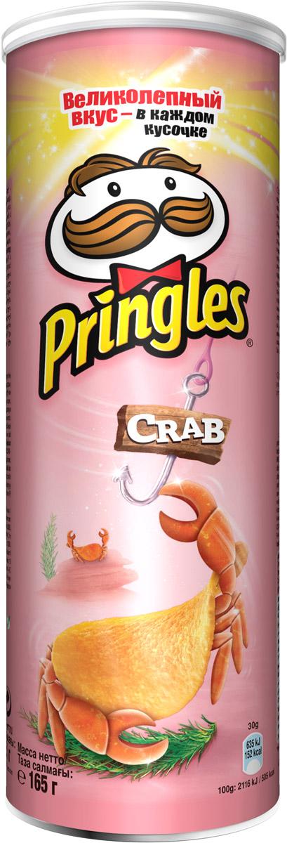 Pringles картофельные чипсы со вкусом краба, 165 г lorenz pomsticks картофельные чипсы со вкусом сметаны и специй 100 г