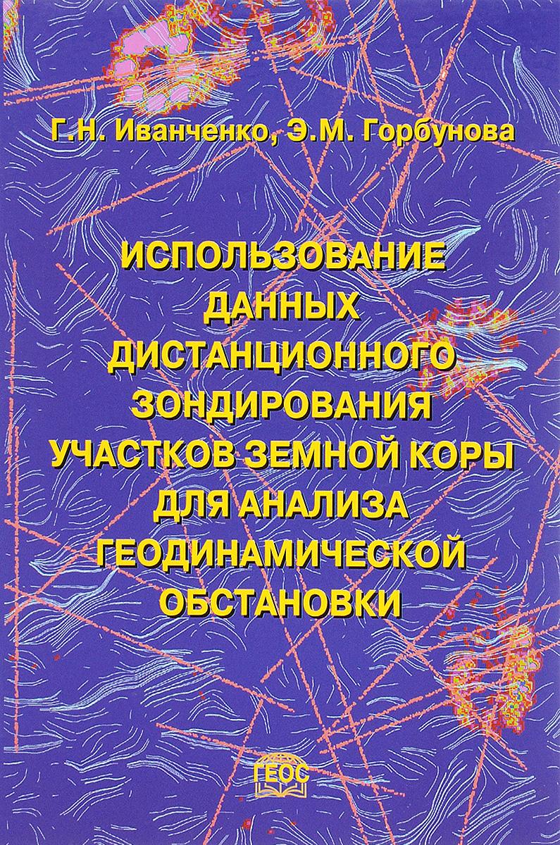 Г. Н. Иванченко, Э. М. Горбунова Использование данных дистанционного зондирования участков земной коры для анализа геодинамической обстановки данные дистанционного зондирования земли