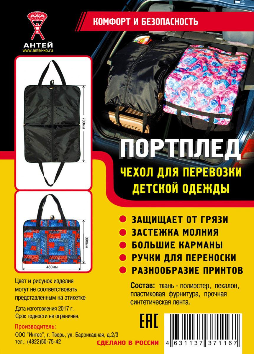 Портплед Антей, для детской одежды, цвет: черныйА-532Портплед предназначен для хранения и перевозки детской одежды в автомобиле.