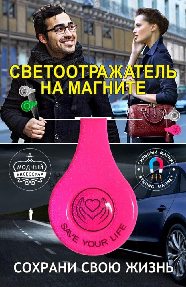 Светоотражатель Властелин дорог, на магнитном креплении, цвет: розовыйА486Светоотражатель Властелин дорог на магнитном креплении типа клипса предназначен для защиты на дорогах в темное время суток. Крепится при помощи сильных магнитов на одежду, сумки. Светоотражатель может использоваться взрослыми и детьми.