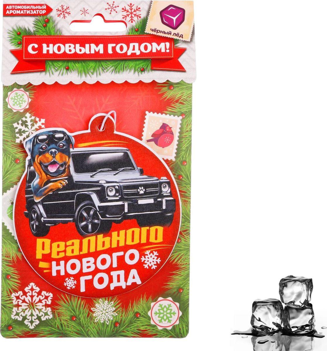 Ароматизатор автомобильный Luazon Реального Нового года2019705Ароматизатор автомобильный Реального Нового года - оригинальный и полезный подарок на Новый год для всех любителей езды с ветерком! Он сделает более комфортными ежедневные путешествия по трассам и пробкам. Стильный дизайн и приятный запах не оставят равнодушными ни владельца машины, ни пассажиров.