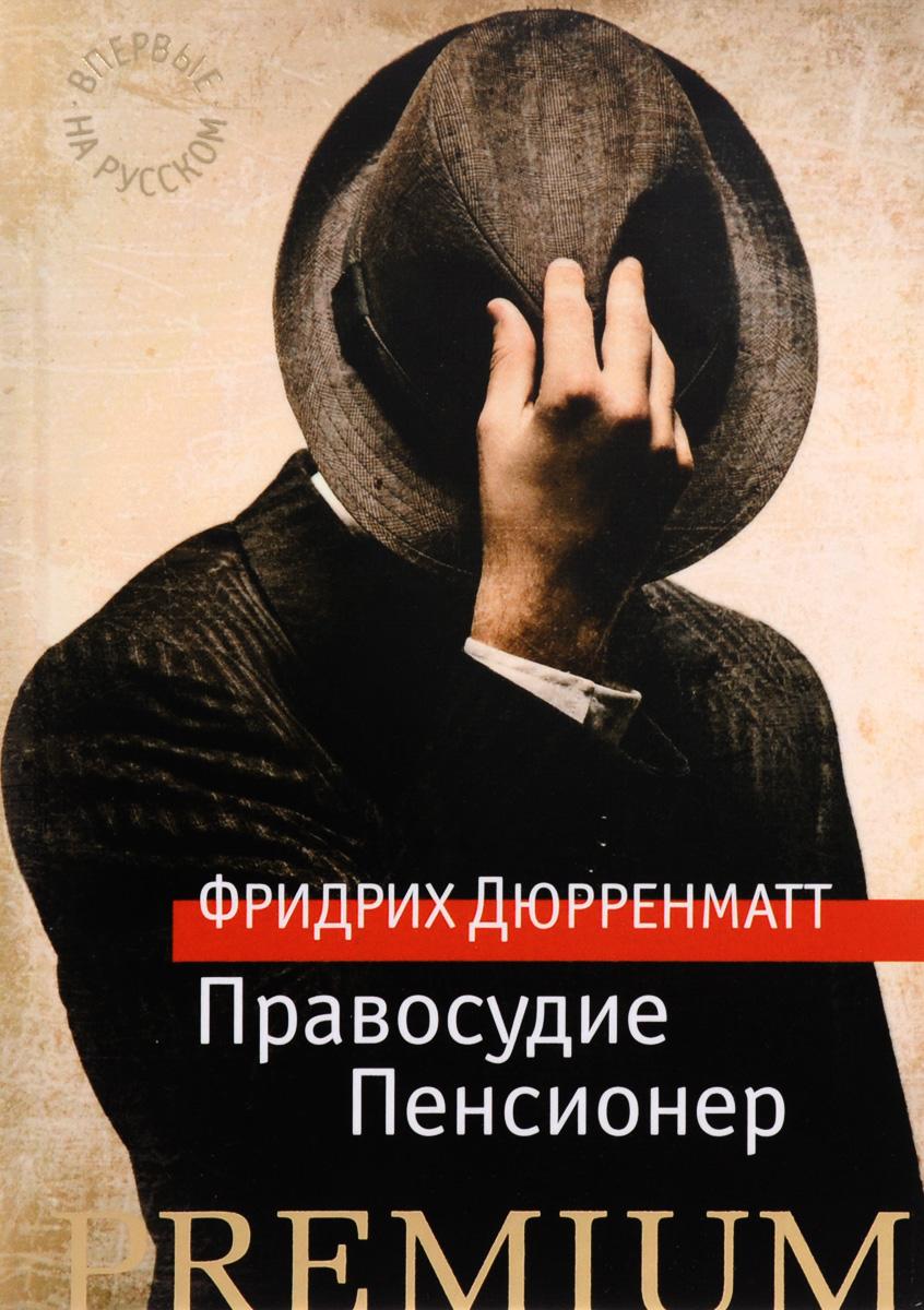 9785389115095 - Дюрренматт Ф.: Правосудие. Пенсионер - Книга