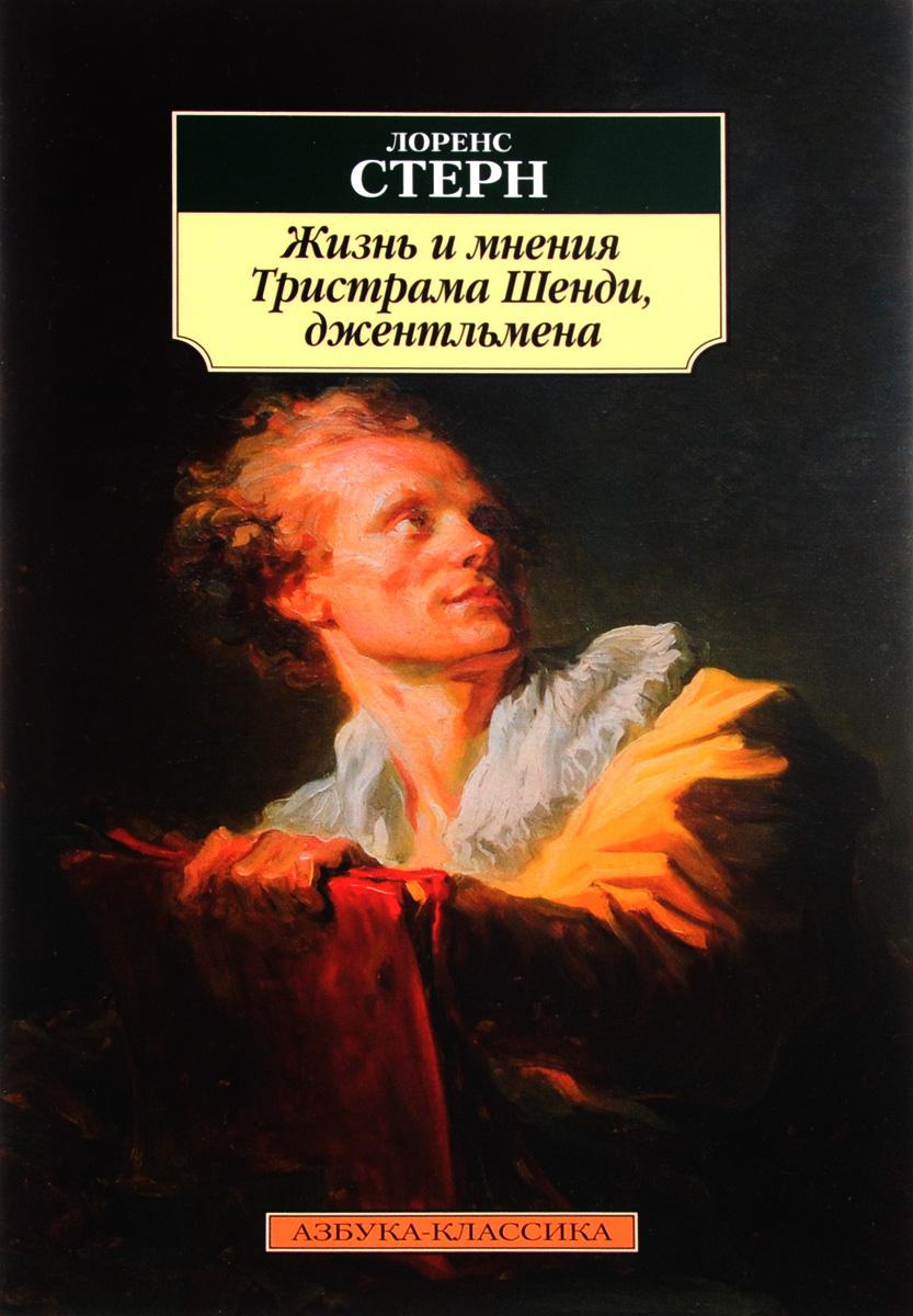 Обложка книги Жизнь и мнения Тристрама Шенди, джентльмена