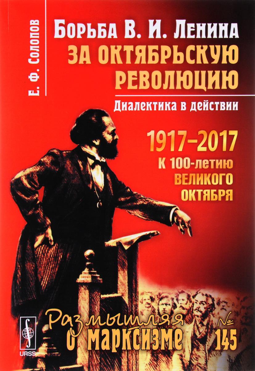 Е. Ф. Солопов Борьба В. И. Ленина за Октябрьскую революцию. Диалектика в действии е ф солопов сущность философии наука о всеобщем в его отношении к обществу и мышлению
