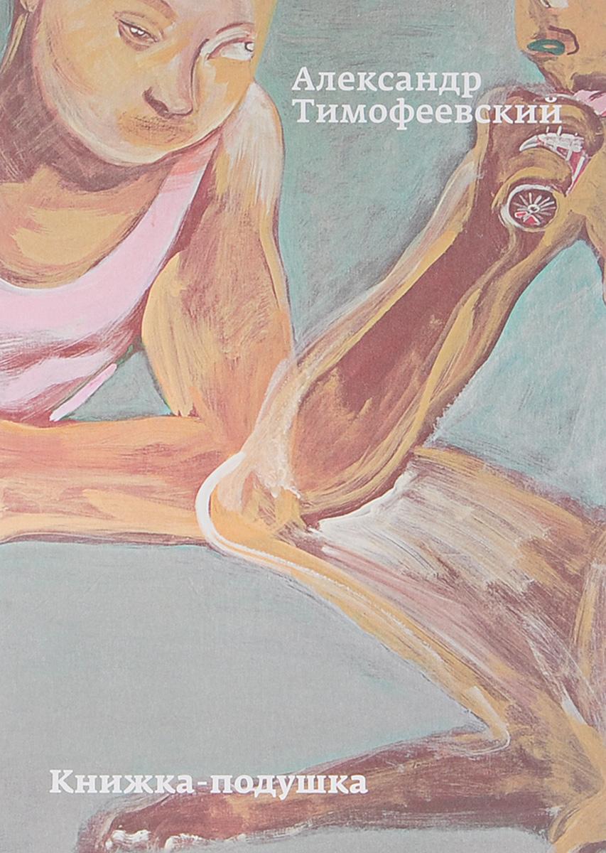 Александр Тимофеевский Книжка-подушка (Сатир) ISBN: 978-5-905669-29-3