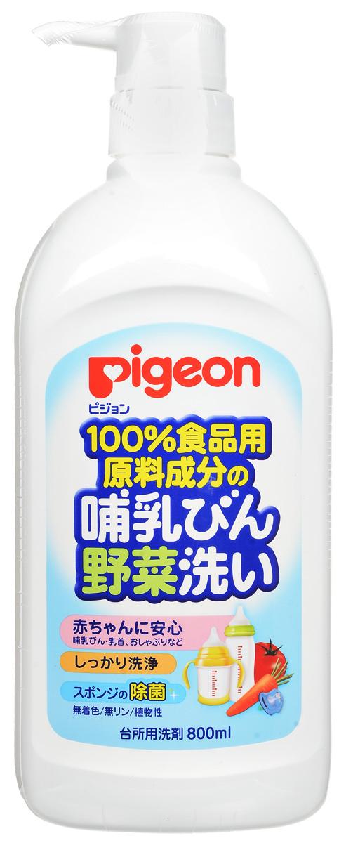 Pigeon Средство для мытья детской посуды и овощей с дозатором 800 мл12111Средство Pigeon предназначено для мытья молочных бутылочек, сосок, прорезывателей, игрушек, детской посуды, а также фруктов и овощей. Основные преимущества:Средство можно использовать в качестве дезинфицирующего средства для губок, которыми моется детская посуда. Эксклюзивная формула удаляет остатки засохшего молока и обеспечивает антибактериальный эффект. На 100% состоит из пищевых компонентов. Безопасен для ребенка. Не содержит красителей и фосфора. Не раздражает кожу рук.Уважаемые клиенты! Обращаем ваше внимание на возможные изменения в дизайне упаковки. Качественные характеристики товара остаются неизменными. Поставка осуществляется в зависимости от наличия на складе.Как выбрать качественную бытовую химию, безопасную для природы и людей. Статья OZON Гид