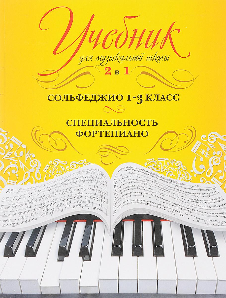 Сольфеджио. Специальность фортепиано. 1-3 класс. 2 в 1. Учебник
