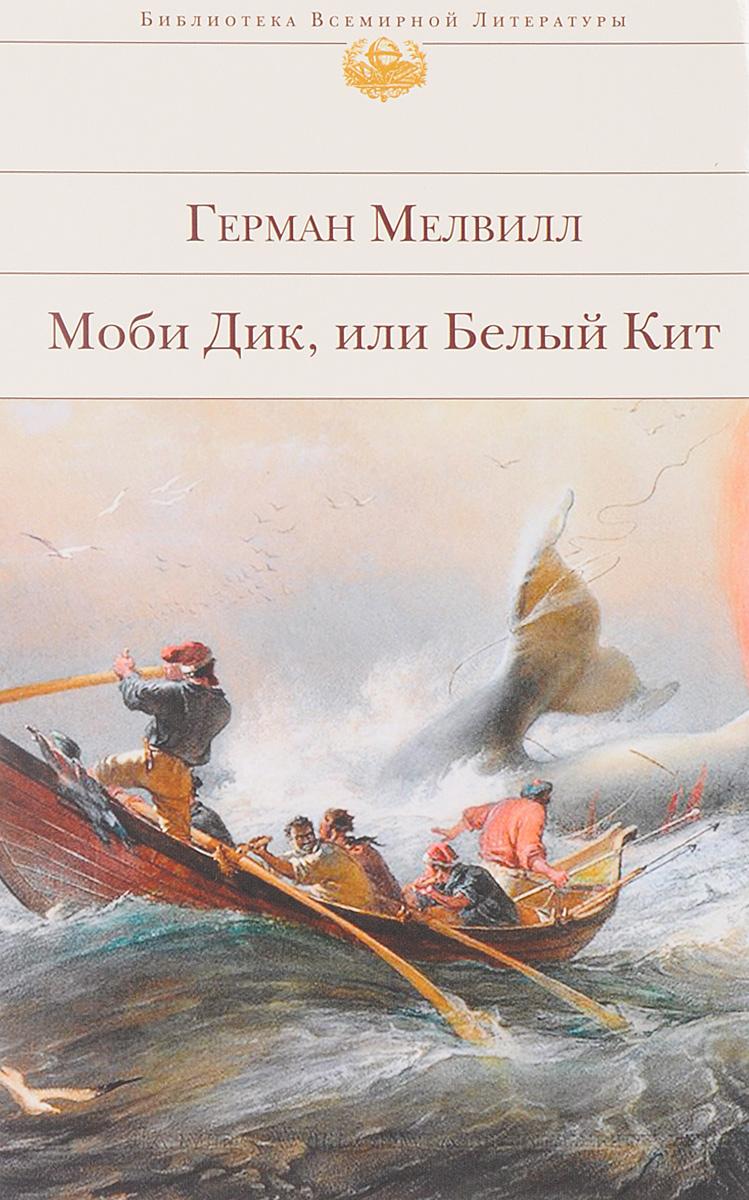 Герман Мелвилл Моби Дик, или Белый Кит магистр рогерий горестная песнь о разорении венгерского королевства татарами