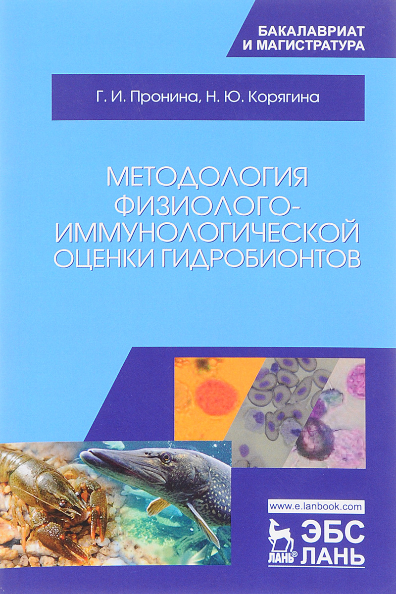 Г. И. Пронина, Н. Ю. Корягина Методология физиолого-иммунологической оценки гидробионтов. Учебное пособие