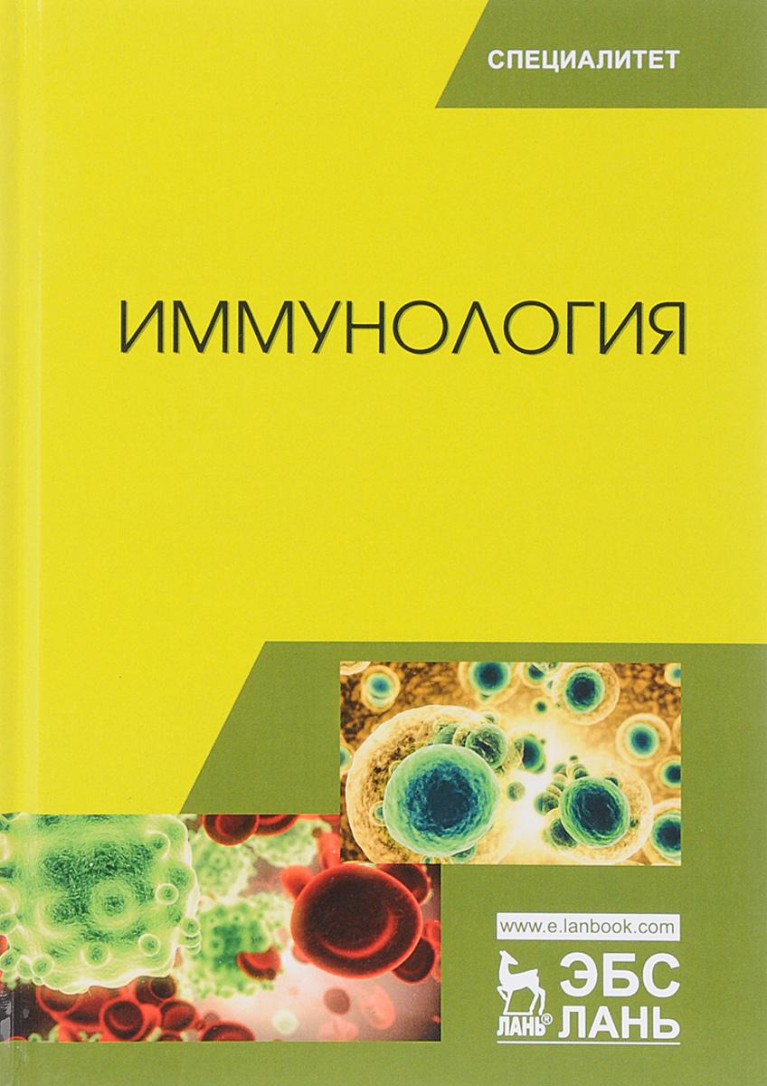 Н. М. Колычев, Г. Р. Госманов, Р. Х. Равилов Иммунология. Учебное пособие