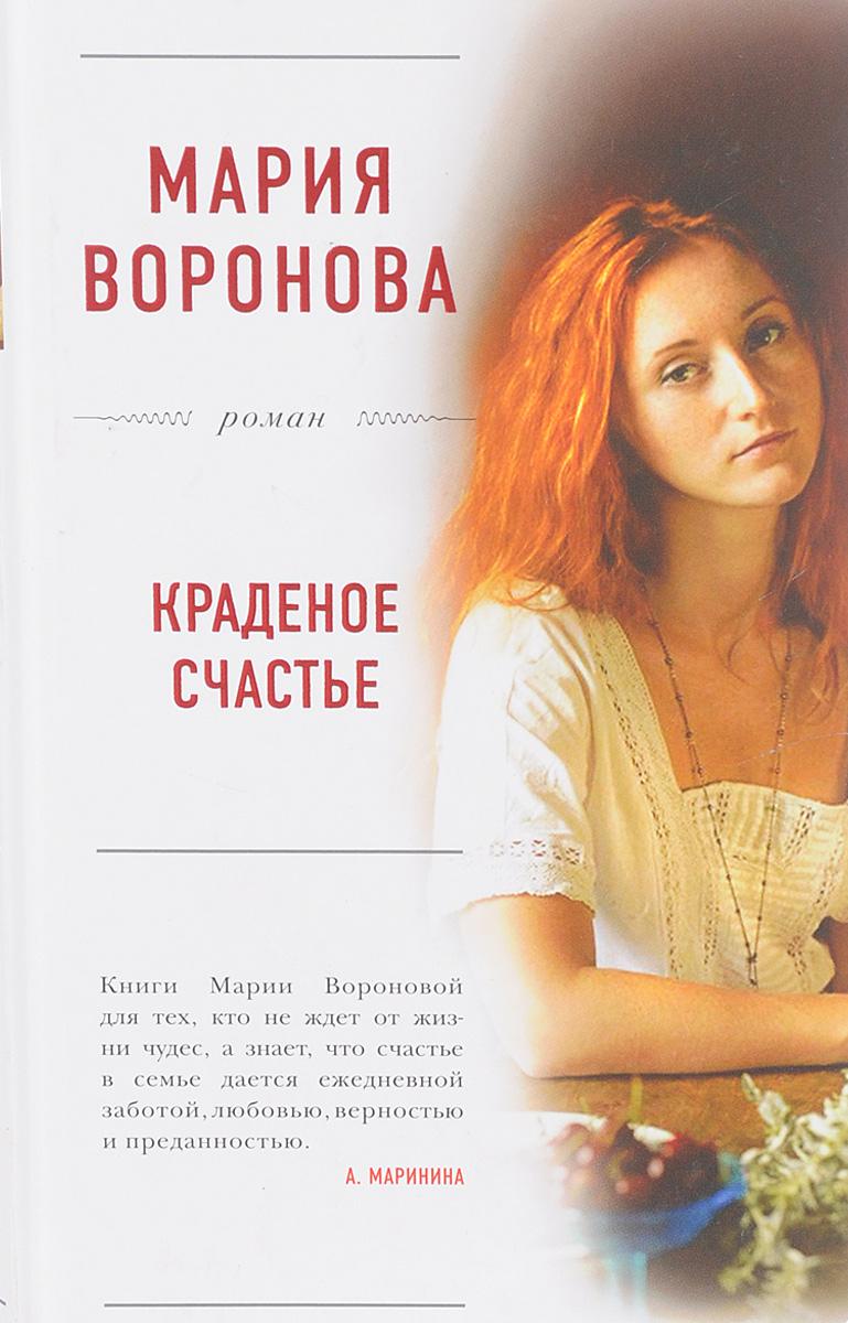 М. В. Воронова Краденое счастье