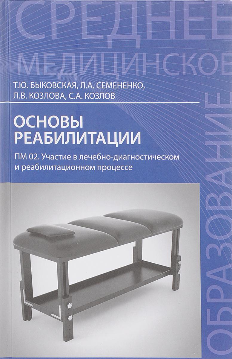 Основы реабилитации. ПМ 02. Участие в лечебно-диагностическом и реабилитационном процессе. Учебное посоие