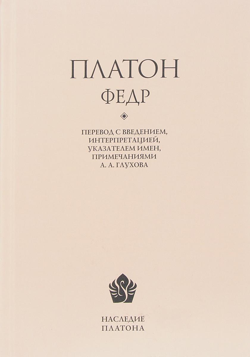 Платон Федр книга как то раз платон зашел в бар