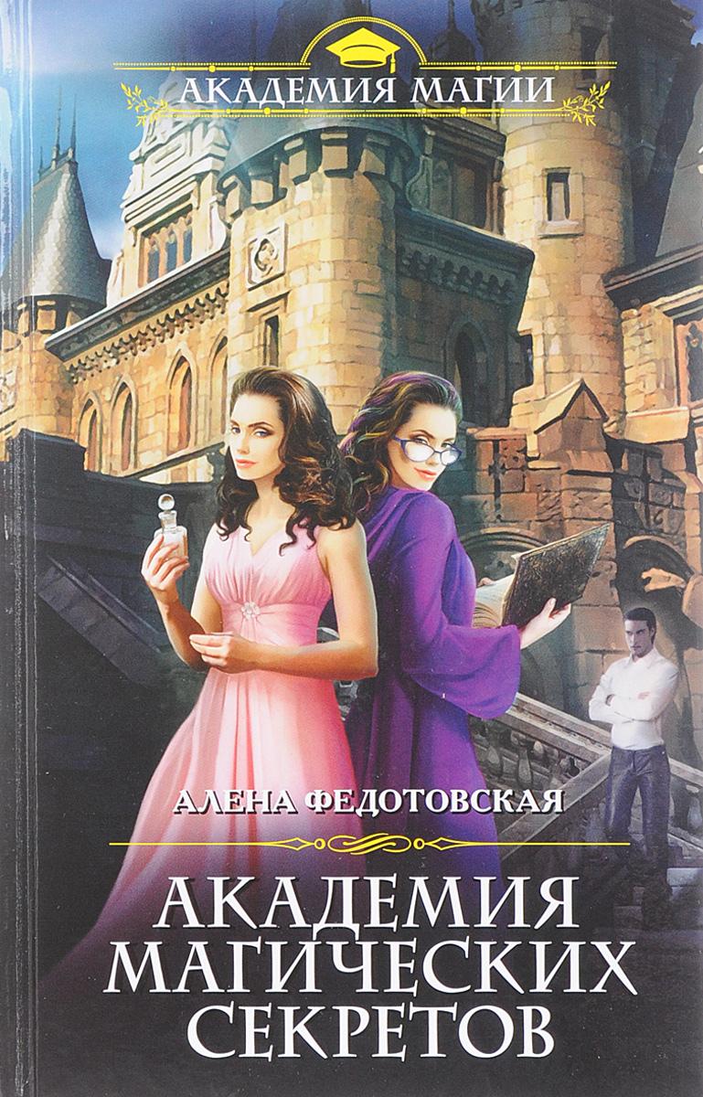 Алена Федотовская Академия магических секретов
