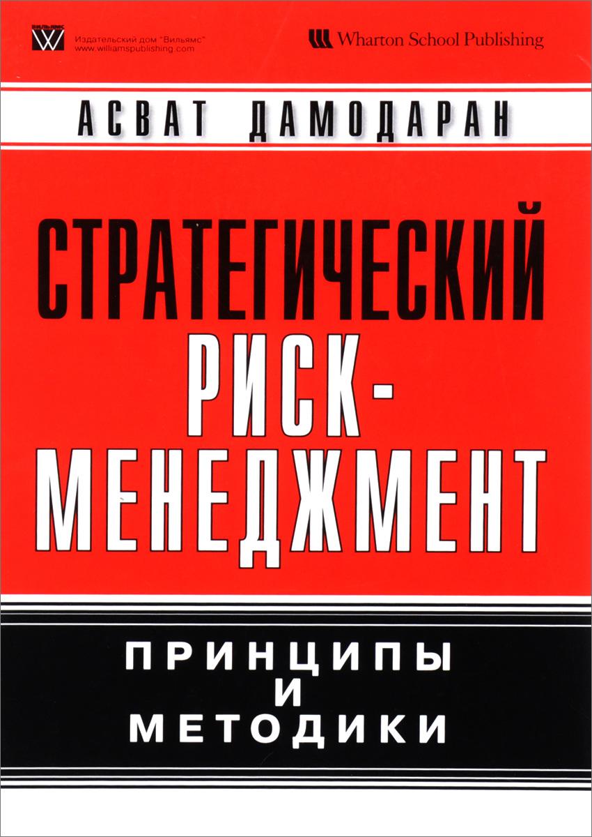 Асват Дамодаран Стратегический риск-менеджмент: принципы и методики
