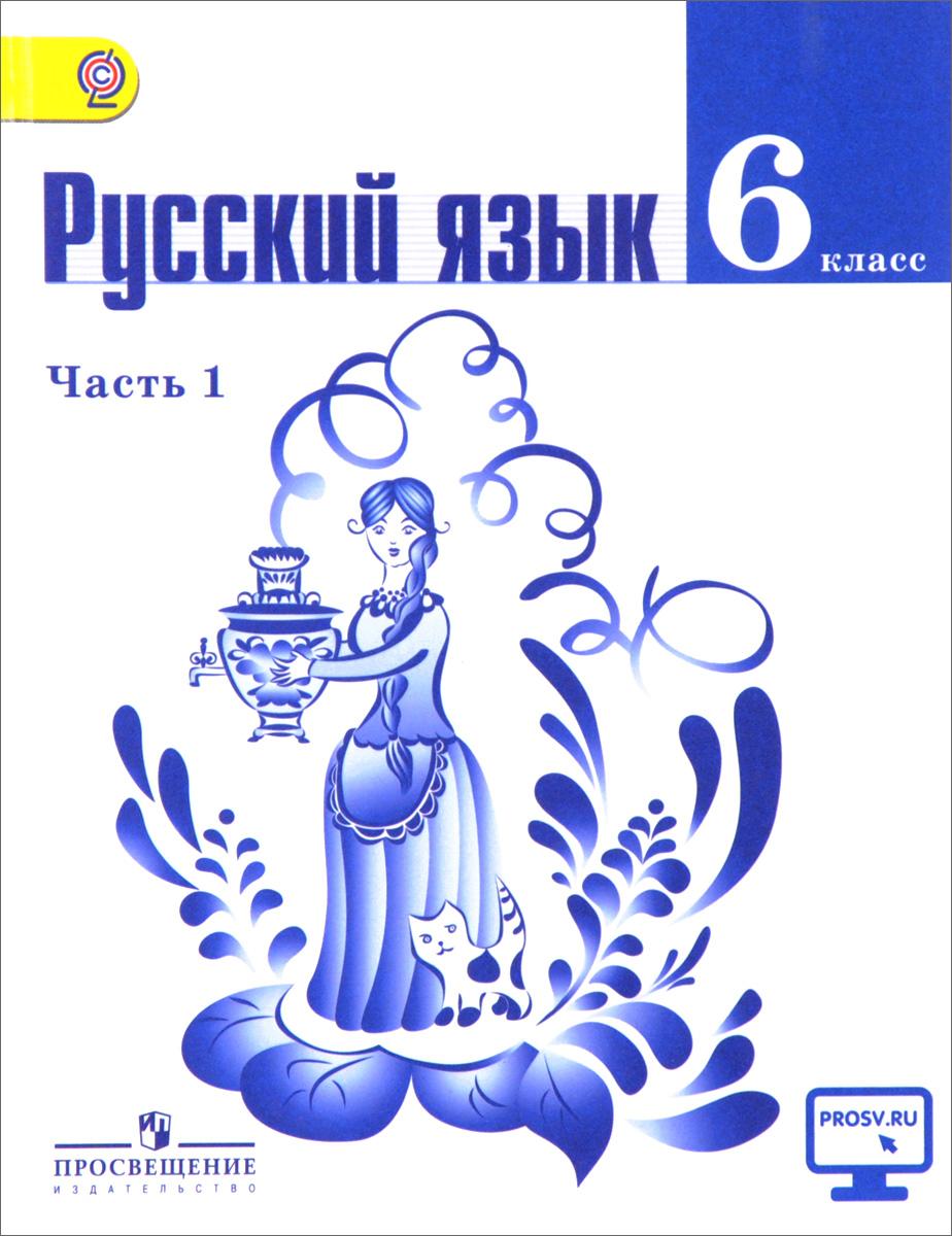 гдз по русскому 5 класс просвещение ладыженская 1 часть