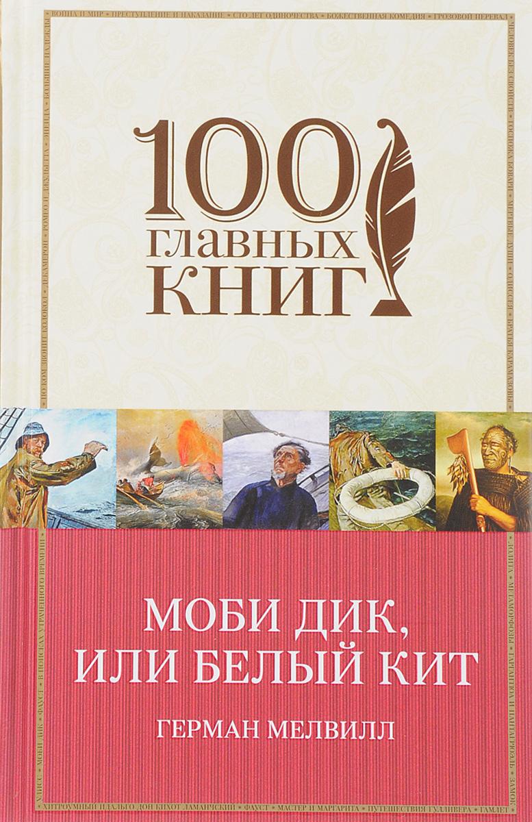 Zakazat.ru: Моби Дик, или Белый Кит. Г. Мелвилл