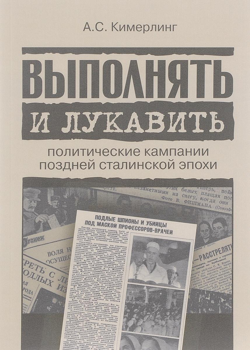 Выполнять и лукавить. Политические кампании поздней сталинской эпохи. А. С. Кимерлинг