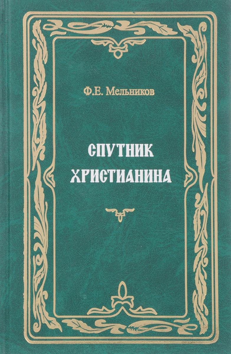 Ф. Е. Мельников. Собрание сочинений. Том 6. Спутник христианина