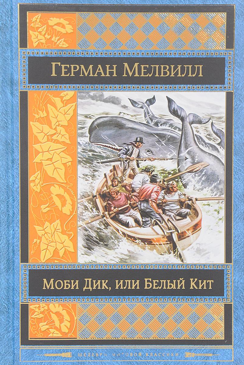 Г. Мелвилл Моби Дик, или Белый Кит магистр рогерий горестная песнь о разорении венгерского королевства татарами