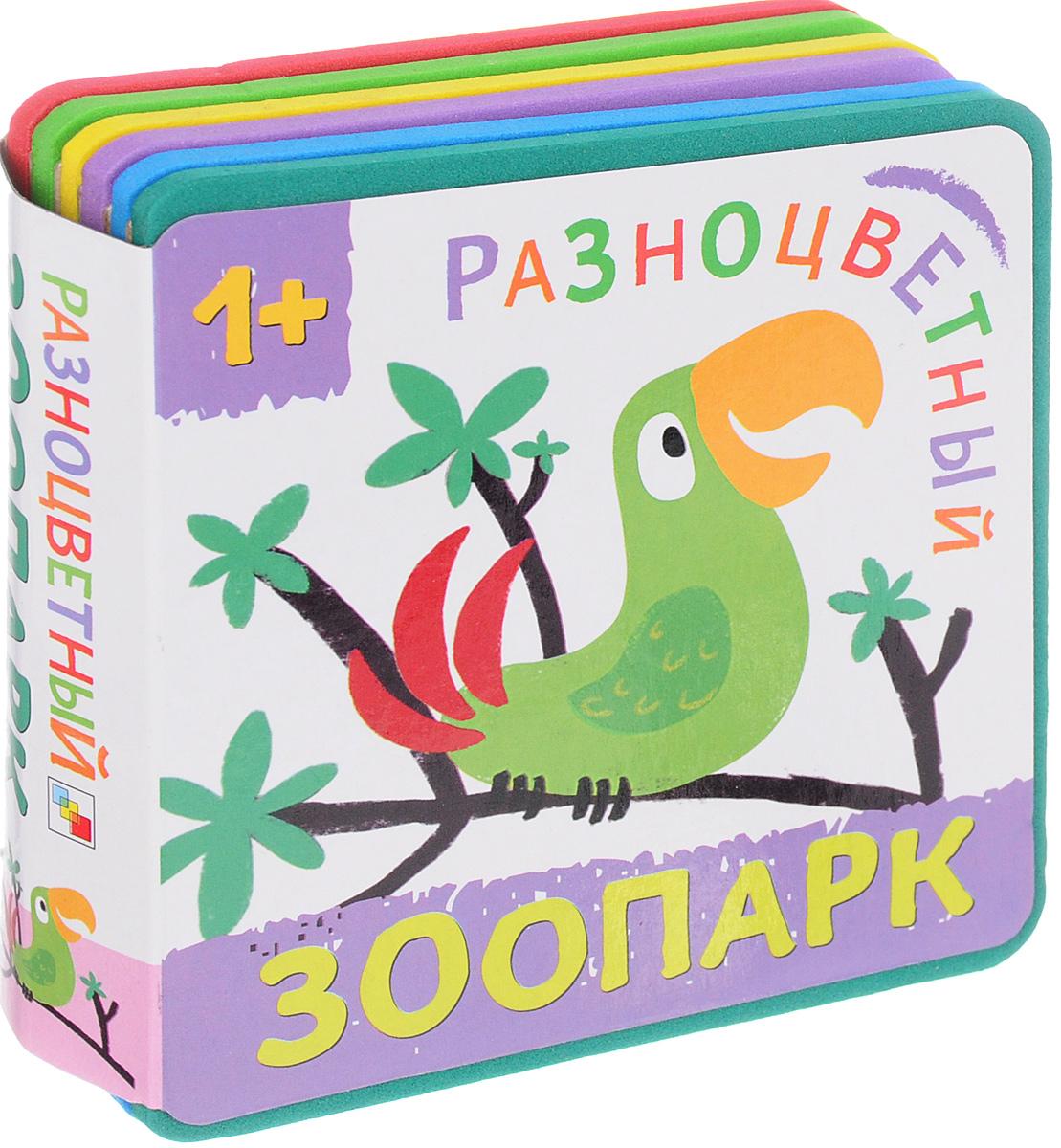 Разноцветный зоопарк.  Попугай А еще они очень легкие, поэтому их можно брать собой повсюду:...